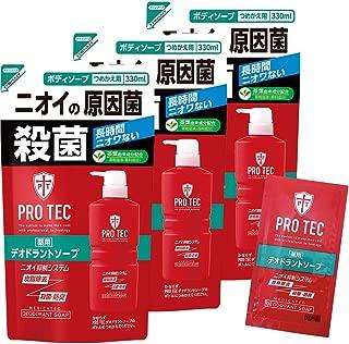 【Amazon.co.jp限定】 PRO TEC(プロテク) デオドラントソープ 詰め替え330ml×3個 + デオドラントソープ1回分おまけ付