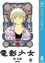 表紙: 電影少女 8 (ジャンプコミックスDIGITAL) | 桂正和