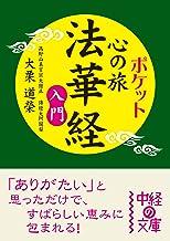 表紙: ポケット 心の旅 法華経 入門 (中経の文庫) | 大栗道榮