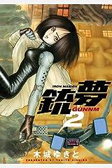 銃夢(2) Kindle版