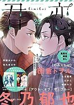 君恋 25 (集英社君恋コミックスDIGITAL)
