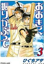 おおきく振りかぶって(3) (アフタヌーンコミックス)