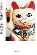 表紙: もののけ物語 (角川文庫) | 加門 七海