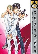 カリスマ(2) (ビーボーイコミックス)