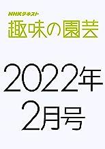 NHK趣味の園芸 2022年2月号 [雑誌] NHK 趣味の園芸 (NHKテキスト)