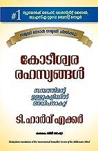 Secrets of the Millionaire Mind (Malayalam) (Malayalam Edition)