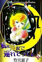 表紙: 私を月まで連れてって! (1) | 竹宮惠子