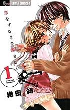 表紙: 恋をするまで帰さない(1) (フラワーコミックスα) | 織田綺