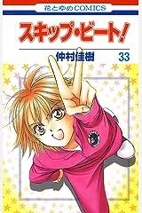 スキップ・ビート! 33 (花とゆめコミックス) Kindle版