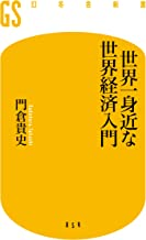 表紙: 世界一身近な世界経済入門 | 門倉貴史
