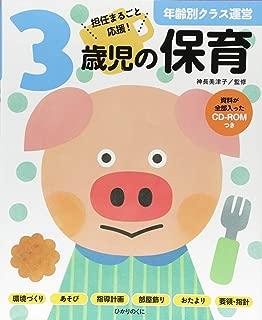 3歳児の保育: 資料が全部入ったCD-ROMつき (年齢別クラス運営シリーズ)