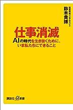 表紙: 仕事消滅 AIの時代を生き抜くために、いま私たちにできること (講談社+α新書) | 鈴木貴博