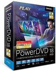 サイバーリンク PowerDVD 18 Pro 通常版