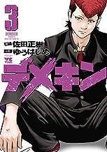 表紙: デメキン 3 (ヤングチャンピオン・コミックス) | ゆうはじめ