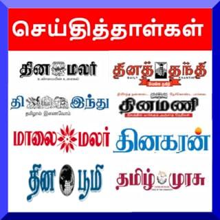Tamil News Paper - Tamil Daily