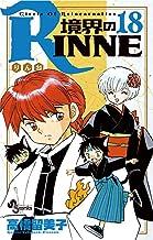 表紙: 境界のRINNE(18) (少年サンデーコミックス) | 高橋留美子