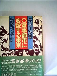 軍事都市に変貌する東京―中曽根の国家大改造と鈴木知事のマイタウン計画