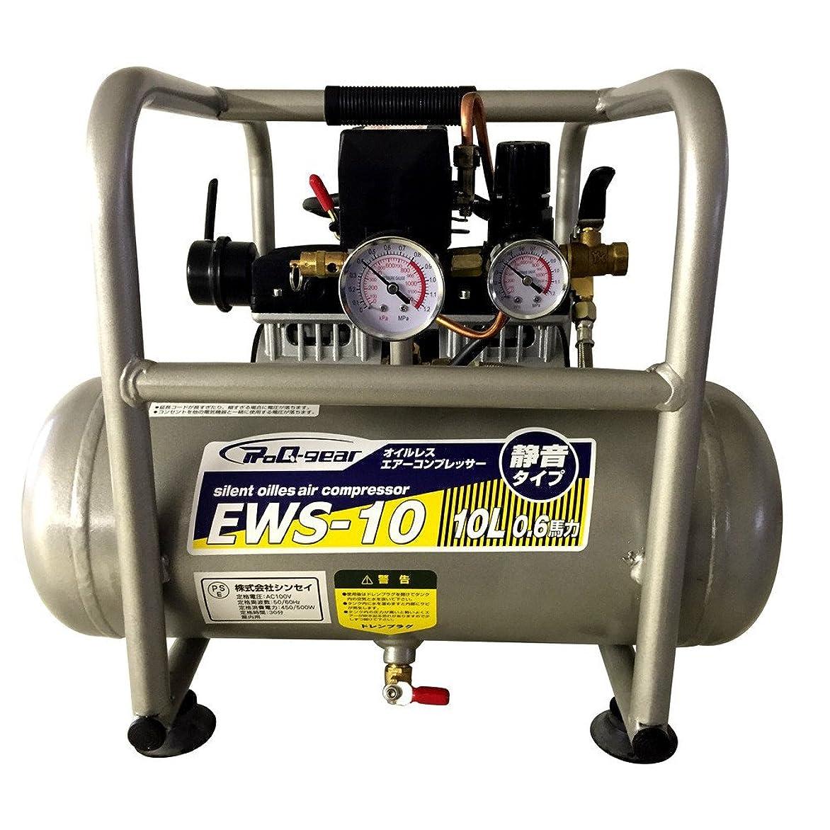 賭け密輸前文シンセイ オイルレスエアーコンプレッサー 静音タイプ 10L EWS-10