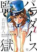 パラダイス監獄~つぐみのお仕事(1) (ニチブンコミックス)