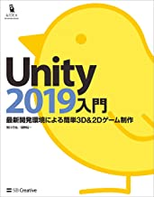 表紙: Unity2019入門 最新開発環境による簡単3D&2Dゲーム制作 | 荒川 巧也