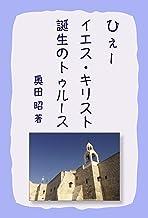 ひぇー、イエス・キリスト誕生のトゥルース: 〜聖書からクリスマスを観てみよう〜 (Piyo ePub Books)