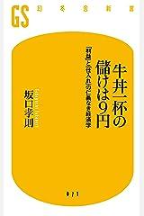 牛丼一杯の儲けは9円 「利益」と「仕入れ」の仁義なき経済学 Kindle版