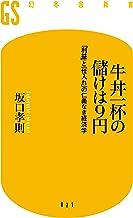 表紙: 牛丼一杯の儲けは9円 「利益」と「仕入れ」の仁義なき経済学 | 坂口孝則