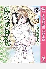 僕とシッポと神楽坂(かぐらざか) 2 (マーガレットコミックスDIGITAL) Kindle版