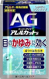 【第2類医薬品】エージーアイズアレルカットS 13mL ※セルフメディケーション税制対象商品