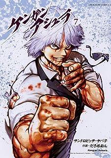 ケンガンアシュラ(7) (裏少年サンデーコミックス)