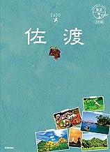 10 地球の歩き方JAPAN 島旅 佐渡 3訂版