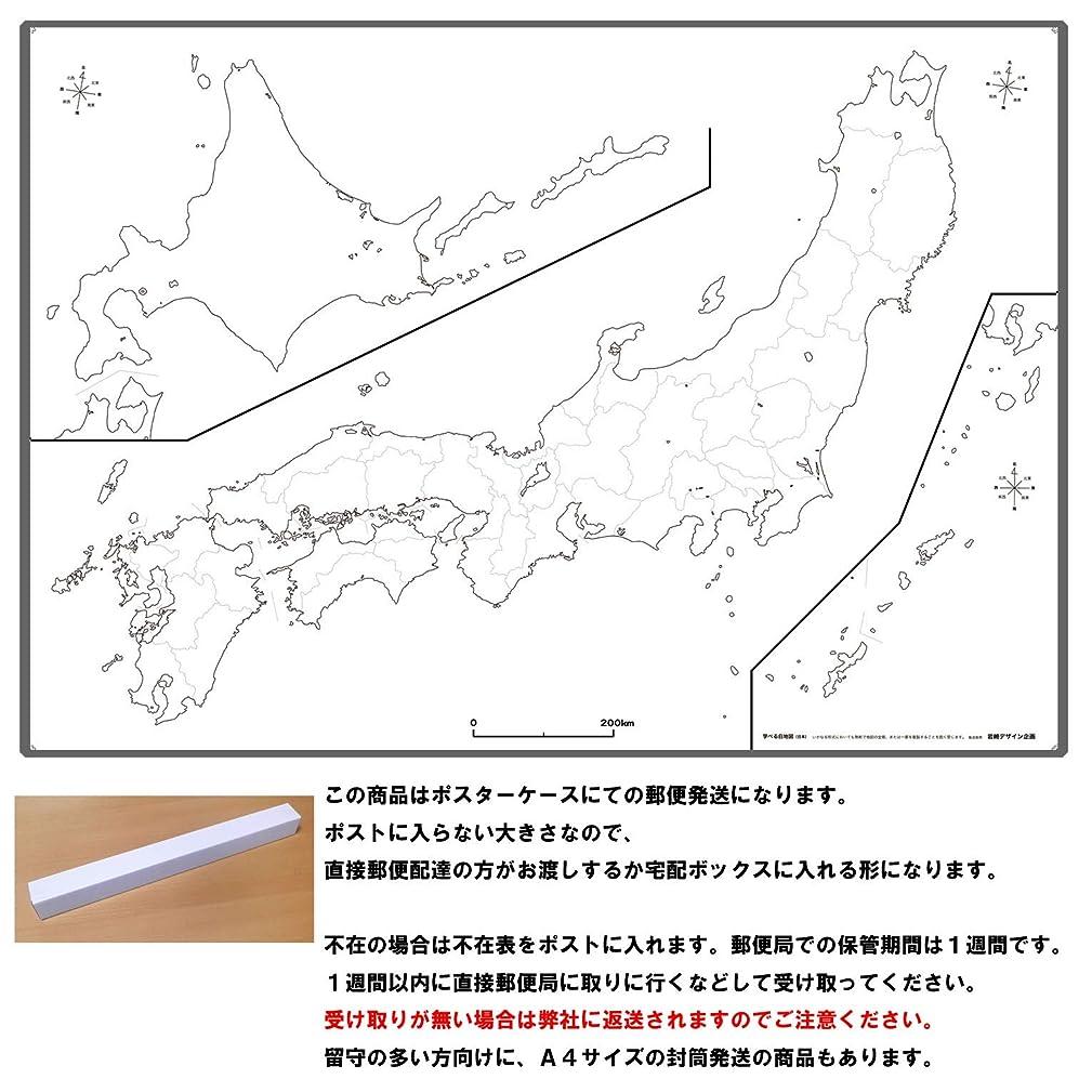 デジタル全滅させる椅子「学べる白地図(日本)」B2サイズ 社会科の復習、夏休みの自由研究、学習、勉強に