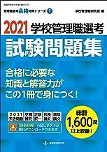 2021学校管理職選考 試験問題集 (管理職選考合格対策シリーズNo.1)