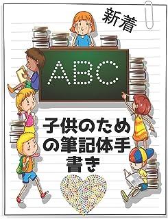 子供のための筆記体手書 ABC: 子供が日本語の単語を書くことを学ぶためのワークブックバッグ3歳から3歳の子供向けのアクティビティブック