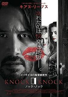ノック・ノック [DVD]