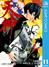 表紙: 天神―TENJIN― 11 (ジャンプコミックスDIGITAL) | 田岡宗晃