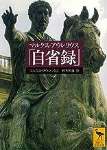 表紙: マルクス・アウレリウス「自省録」 (講談社学術文庫) | マルクス・アウレリウス