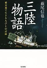 表紙: 三陸物語 被災地で生きる人びとの記録 | 萩尾 信也
