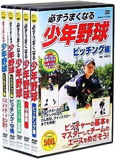 必ずうまくなる少年野球 全5巻 (収納ケース付)セット [DVD]