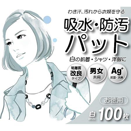 汗わきパット(あせわきパッド)粘着面改良 100枚セット (白) 男女兼用 防臭 汗ジミ防止 ワキ汗対策