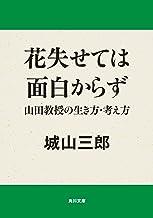 表紙: 花失せては面白からず 山田教授の生き方・考え方 (角川文庫)   城山 三郎