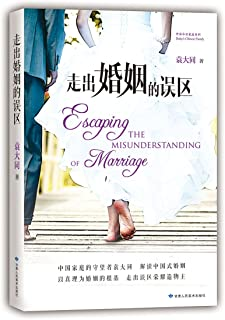 走出婚姻的误区:解读中国式婚姻
