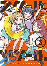 スクール×ツクール (3) (ゲッサン少年サンデーコミックス)
