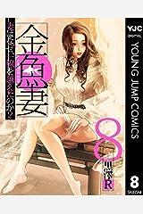 金魚妻 8 (ヤングジャンプコミックスDIGITAL) Kindle版