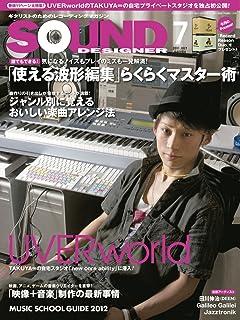 SOUND DESIGNER (サウンドデザイナー) 2011年 07月号 [雑誌]