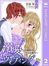 表紙: 溺愛ウェディング ~林檎姫の淫らな蜜月~ 2 (マーガレットコミックスDIGITAL) | 宮藤華