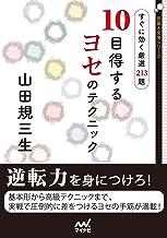 表紙: 10目得するヨセのテクニック すぐに効く厳選213題 (囲碁人文庫シリーズ) | 山田 規三生