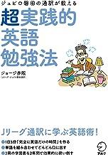 表紙: ジュビロ磐田の通訳が教える 超実践的英語勉強法 | ジョージ赤阪