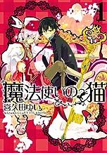 表紙: 魔法使いの猫: 1 (ZERO-SUMコミックス) | 喜久田 ゆい