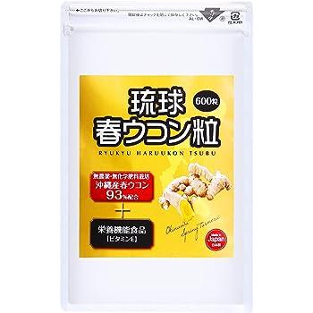 琉球春ウコン粒 ウコン サプリ 栄養機能食品 (ビタミンE) 600粒